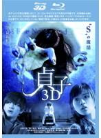 貞子<3D> (ブルーレイディスク)(Blu-ray 3D再生専用)
