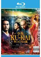 空海―KU-KAI―美しき王妃の謎 (ブルーレイディスク)