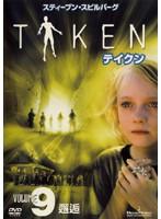 スティーブン・スピルバーグ TAKEN(テイクン) VOLUME9 邂逅
