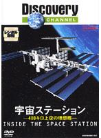 ディスカバリーチャンネル 宇宙ステーション 400キロ上空の理想郷