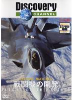 Extreme Machines 戦闘機の開発
