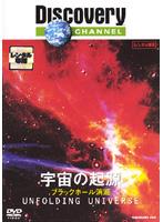 ディスカバリーチャンネル 宇宙の起源 ブラックホール消滅