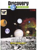 ディスカバリーチャンネル 宇宙探査 地球外の生命を求めて