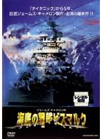 ジェームズ・キャメロン 海底の戦艦 ビスマルク