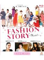 Fashion Story~MODEL~ (ブルーレイディスク)
