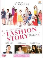 Fashion Story~MODEL~