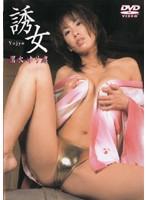誘女/黒木ゆり恵