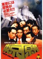 東京原発 TOKYO: LEVEL ONE
