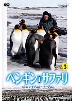 ペンギン・サファリ with ナイジェル・マーヴェン vol.3