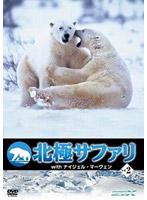 北極サファリ with ナイジェル・マーヴェン vol.2