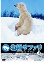 北極サファリ with ナイジェル・マーヴェン vol.3