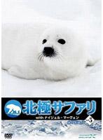 北極サファリ with ナイジェル・マーヴェン vol.5