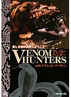ヴェノム・ハンター with ナイジェル・マーヴェン 美しき毒の世界へようこそ