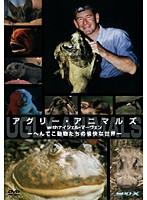 アグリー・アニマルズ with ナイジェル・マーヴェン-へんてこ動物たちの愉快な世界-