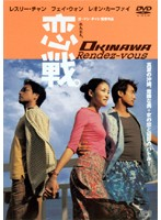恋戦。OKINAWA Rendez-vous