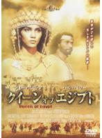 クイーンオブエジプト