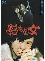 探偵神津恭介の殺人推理 2 ~影なき女~