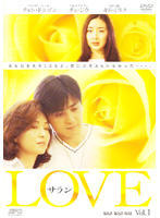 サラン〜LOVE〜