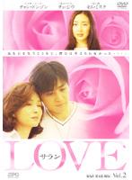 LOVE サラン 2