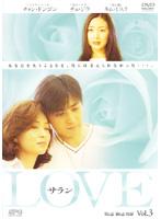 LOVE サラン 3
