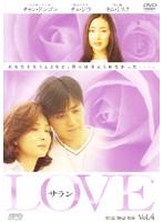 LOVE サラン 4
