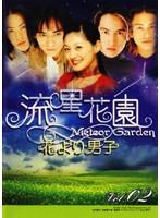 流星花園 〜花より男子〜 Vol.02
