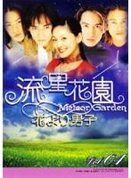 流星花園 〜花より男子〜 Vol.04