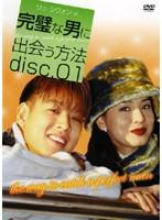 完璧な男に出会う方法 disc.01
