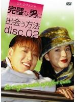 完璧な男に出会う方法 disc.02
