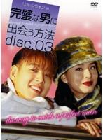 完璧な男に出会う方法 disc.03