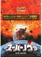 スーパーノヴァ 第1部 太陽の怒り