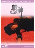 戦神 〜MARS〜 Vol.02