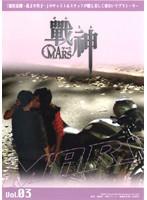戦神 〜MARS〜 Vol.03