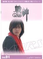 戦神 〜MARS〜 Vol.04