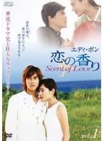 エディ・ポン 恋の香り Scent of Love vol.1