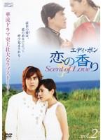 エディ・ポン 恋の香り Scent of Love vol.2