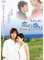 エディ・ポン 恋の香り Scent of Love vol.3