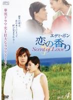エディ・ポン 恋の香り Scent of Love vol.4