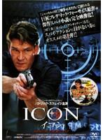 イコン~ICON~ MISSON 1 陰謀のロシア