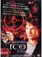 イコン~ICON~ MISSON 2 モスクワの闇