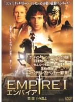 EMPIRE エンパイア 第1部 王の遺志