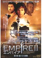 EMPIRE エンパイア 第2部 遥かなる旅路