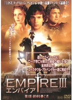 EMPIRE エンパイア 第3部 帝国を継ぐ者