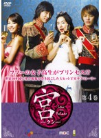 宮 ~Love in Palace~ 第4巻