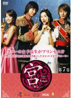宮 ~Love in Palace~ 第7巻