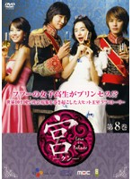 宮 ~Love in Palace~ 第8巻