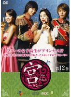 宮 ~Love in Palace~ 第12巻