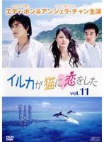 イルカが猫に恋をした Vol.11 (最終巻)