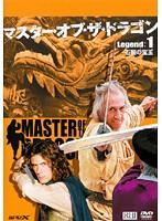 マスター・オブ・ザ・ドラゴン Legend:1 石龍の宝玉