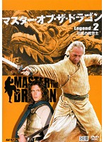 マスター・オブ・ザ・ドラゴン Legend:2 伝説の救世主